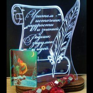 Подарки Учителю